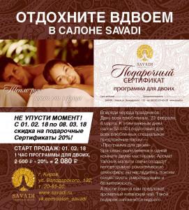 IMG_8061-14-02-18-09-30